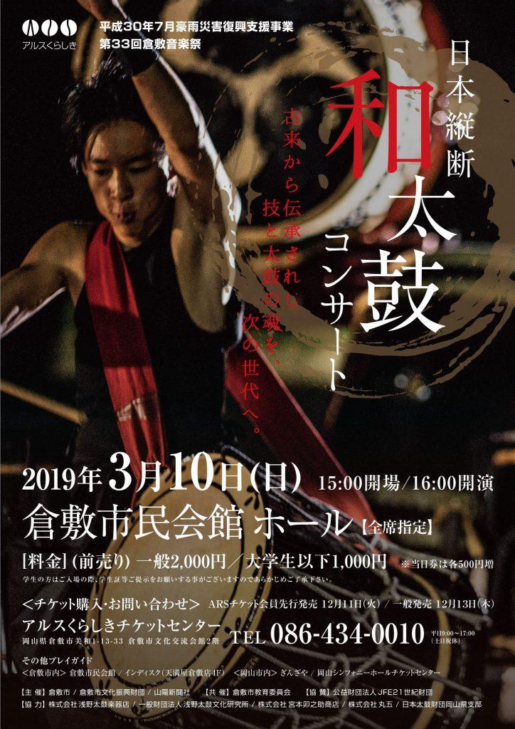 [第33回倉敷音楽祭]日本縦断和太鼓コンサート