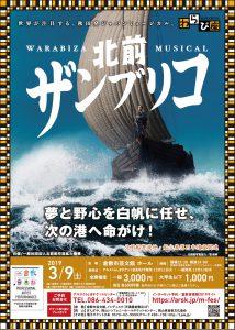 [第33回倉敷音楽祭]わらび座ミュージカル「北前ザンブリコ」