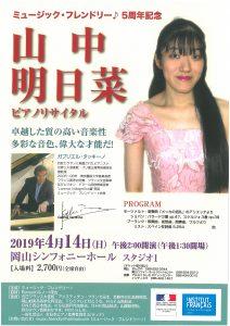 山中明日菜ピアノ・リサイタル