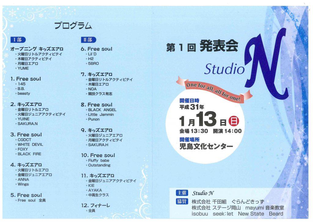スタジオN 第1回発表会