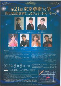 第21回 東京藝術大学 岡山県出身者によるジョイントコンサート