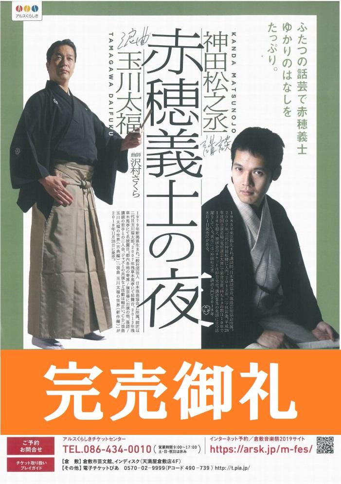[第33回倉敷音楽祭]太福・松之丞 赤穂義士の夜