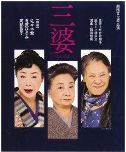倉敷演劇鑑賞会 2019年1・2月例会『三婆』