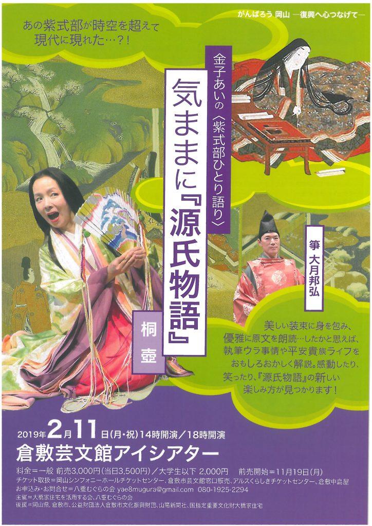 金子あいの〈紫式部ひとり語り〉気ままに「源氏物語」~桐壺~