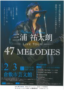 三浦祐太朗 Live Tour  47 MELODIES