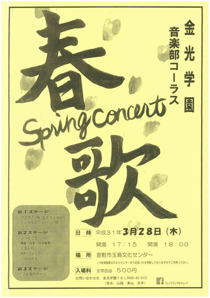 金光学園音楽部コーラス スプリングコンサート