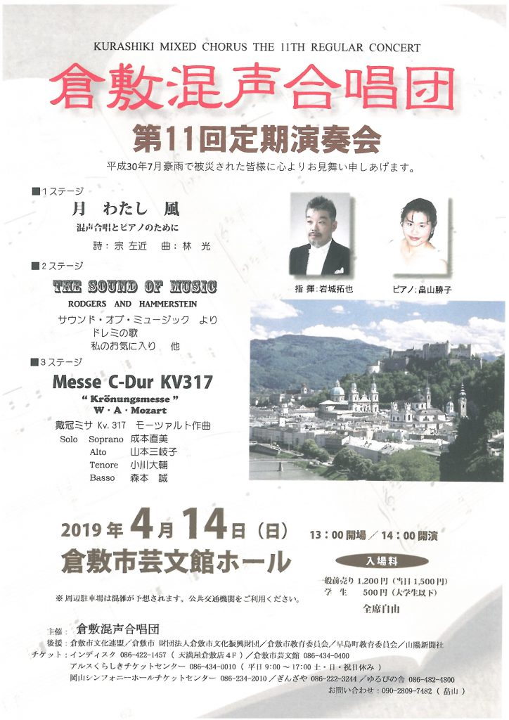 倉敷混声合唱団 第11回定期演奏会