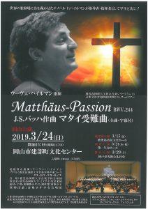 Matthäus-Passion BWV.244 J.S.バッハ作曲 マタイ受難曲《岡山公演》