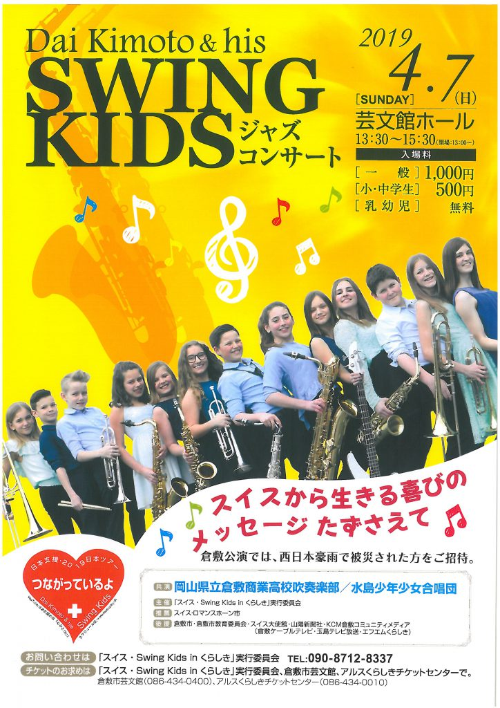 Dai Kimoto & his SWING KIDS ジャズコンサート