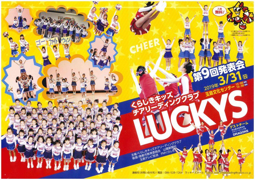 第9回LUCKYS発表会