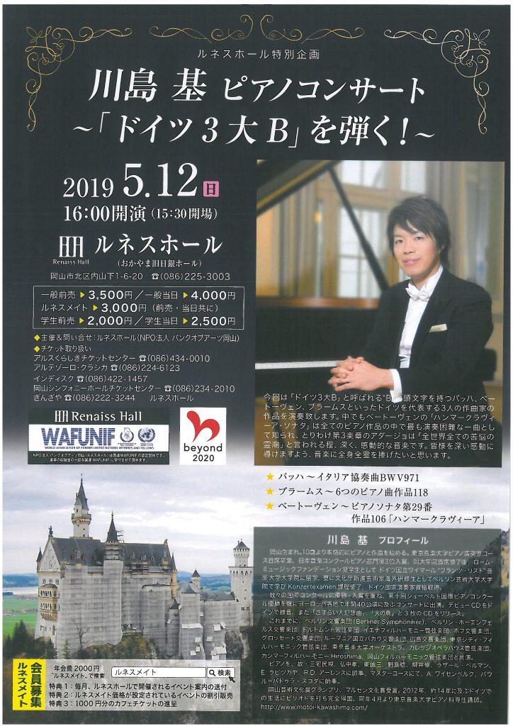 川島基 ピアノコンサート~「ドイツ3大B」を弾く!~