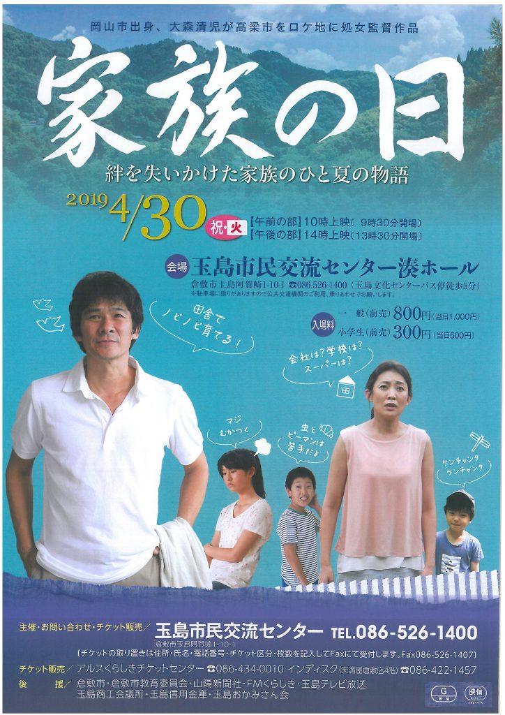 「家族の日」 上映会