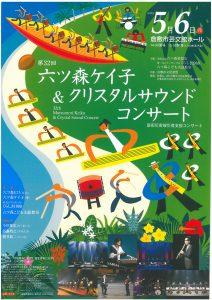 第32回六ツ森ケイ子&クリスタルサウンドコンサート