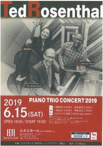 テッド・ローゼンタール ピアノ トリオ コンサート2019