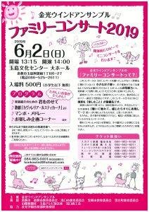 ファミリーコンサート2019