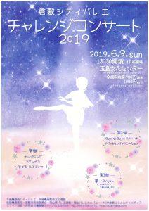 倉敷シティバレエチャレンジコンサート2019