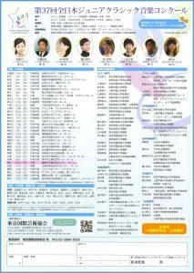 第37回全日本ジュニアクラシック音楽コンクール岡山予選