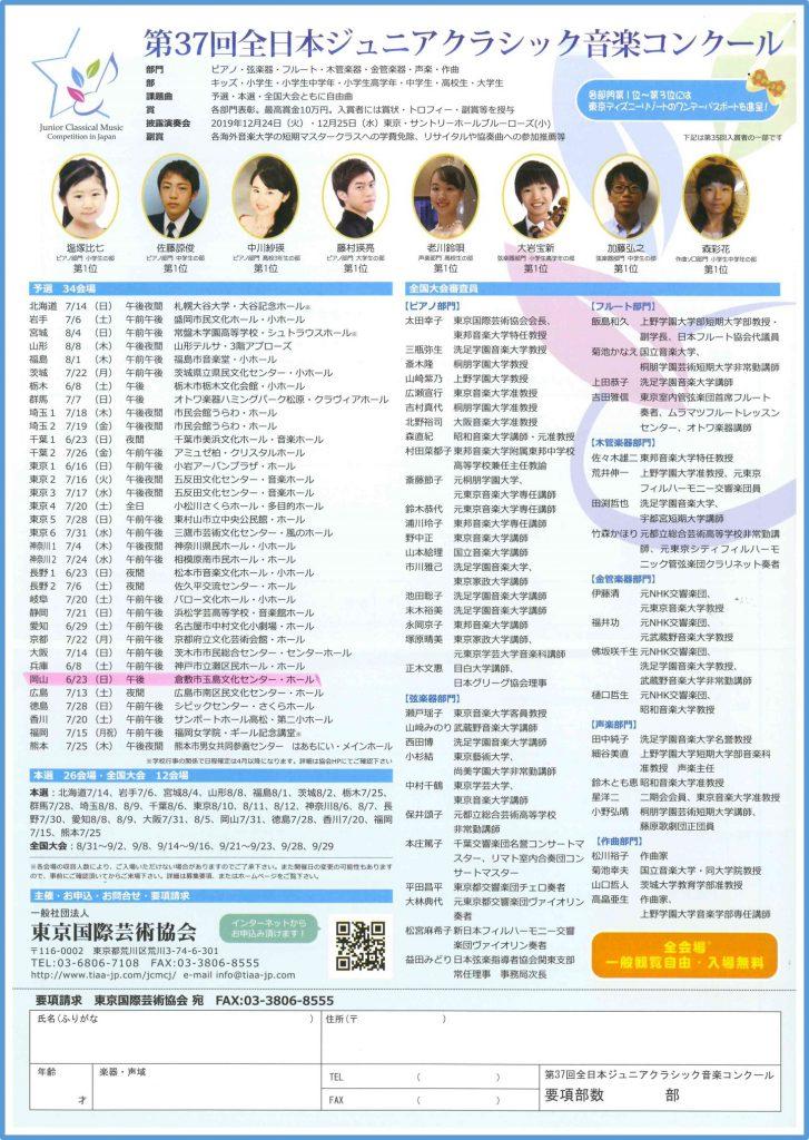 第37回全日本ジュニアクラシック音楽コンクール岡山予選 | 公演 ...