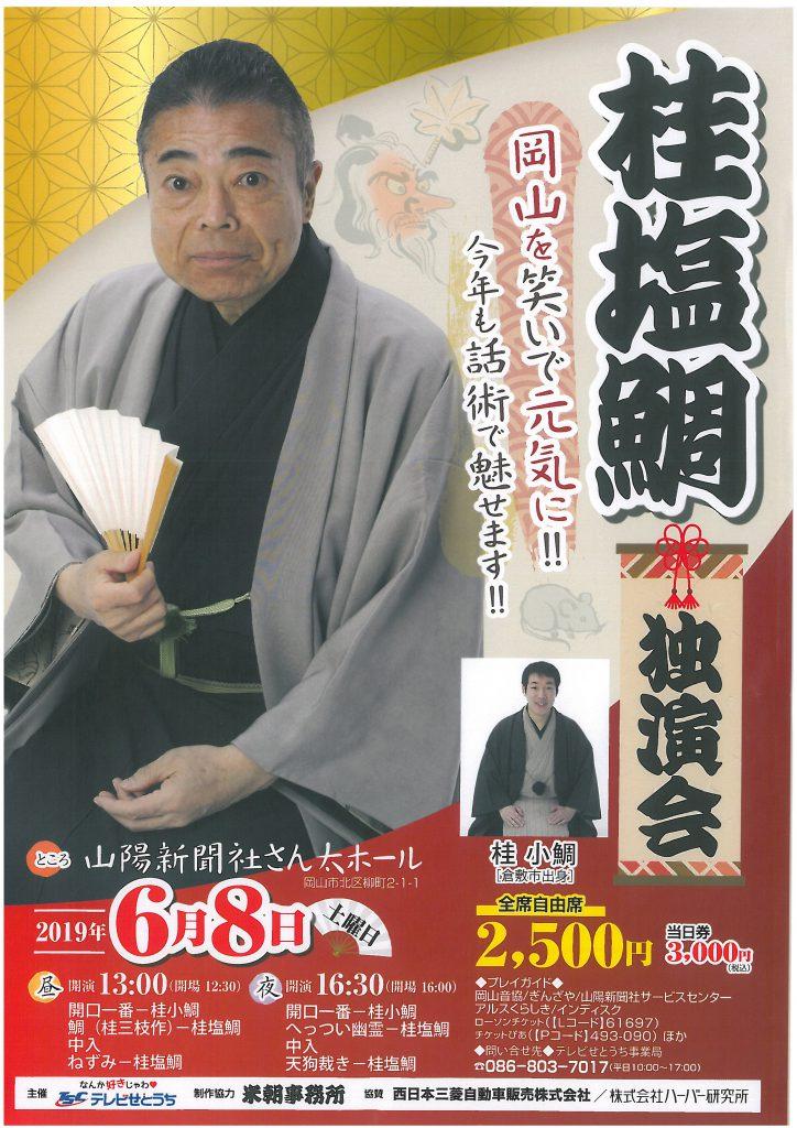桂塩鯛 独演会