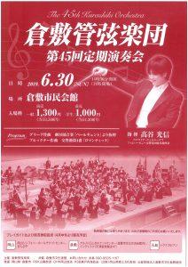 倉敷管弦楽団 第45回定期演奏会