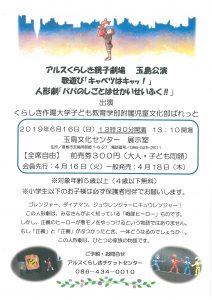 アルスくらしき親子劇場 玉島公演