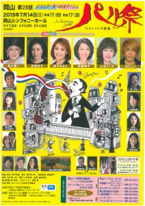 第28回岡山 パリ祭 シャンソンの祭典