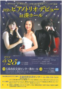 ピアノトリオデビュー at 湊ホール