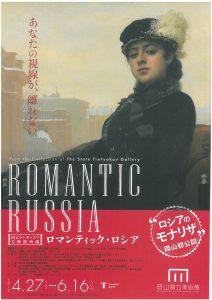 ロマンティック・ロシア展