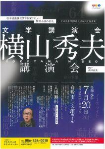 【整理券配布終了】文学講演会 横山秀夫講演会