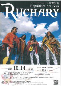 リチャリージャパンツアー2019 倉敷公演
