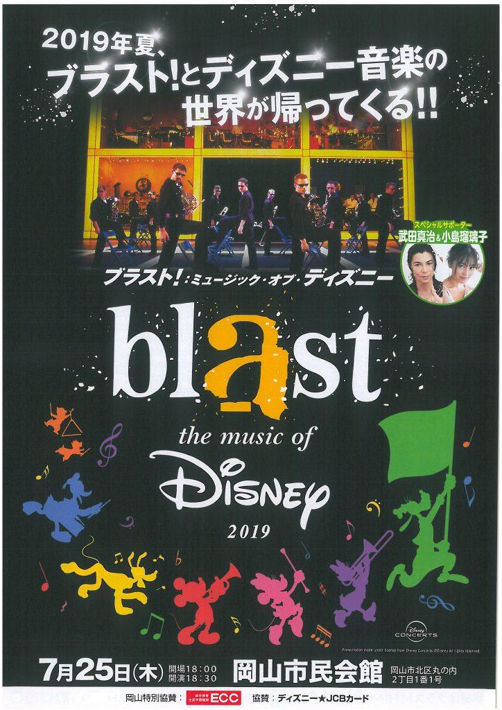 ブラスト!:ミュージック・オブ・ディズニー 岡山公演