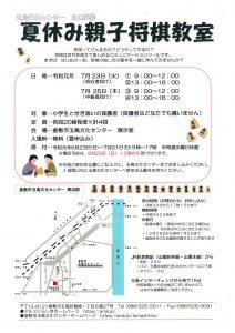2019夏休み親子将棋教室