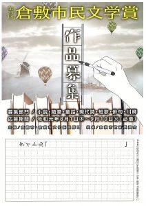 第23回倉敷市民文学賞 作品募集