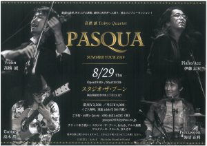 高橋 誠 Tokyo Quartet