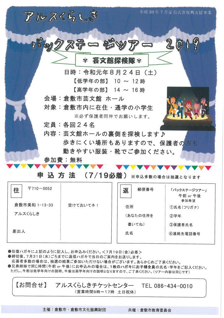 バックステージツアー2019 芸文館探検隊