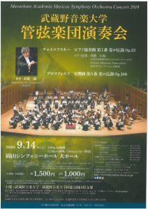 武蔵野音楽大学 管弦楽団演奏会