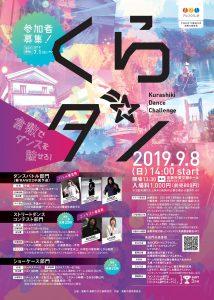 Kurashiki Dance Challenge「くらダン」
