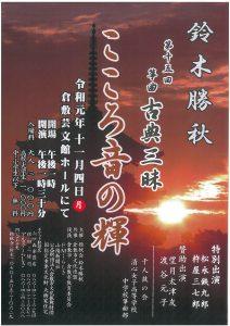鈴木勝秋 第十五回箏曲古典三昧 こころの音の輝