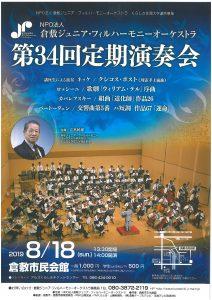 倉敷ジュニア・フィルハーモニーオーケストラ 第34回定期演奏会