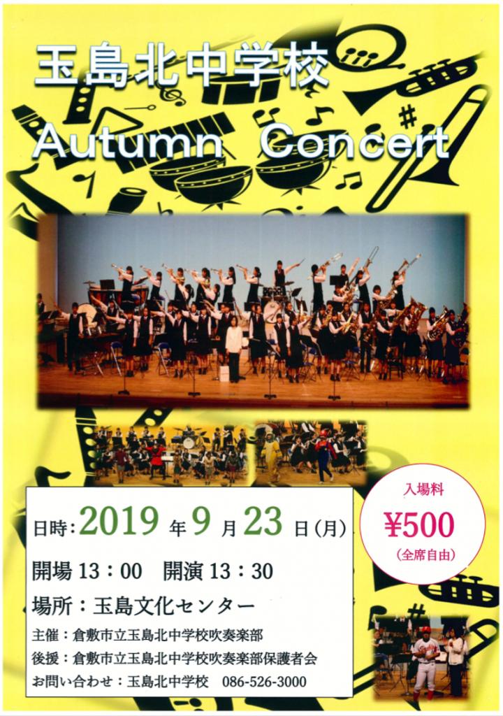倉敷市立玉島北中学校 オータムコンサート