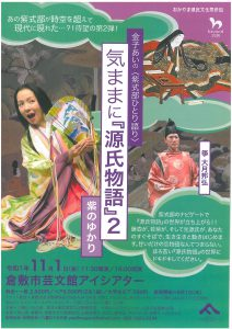 気ままに『源氏物語』2 ~紫のゆかり~