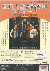 東京大衆歌謡楽団コンサート