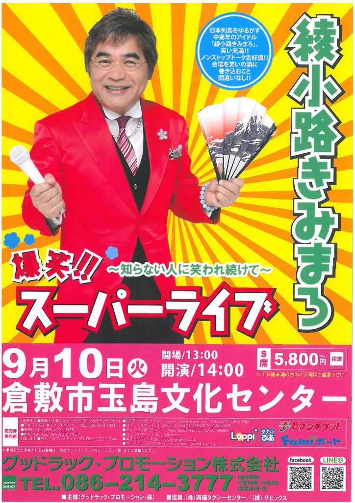 綾小路きみまろ 爆笑!!スーパーライブ2019