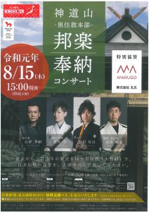 神道山-黒住教本部-邦楽奉納コンサート