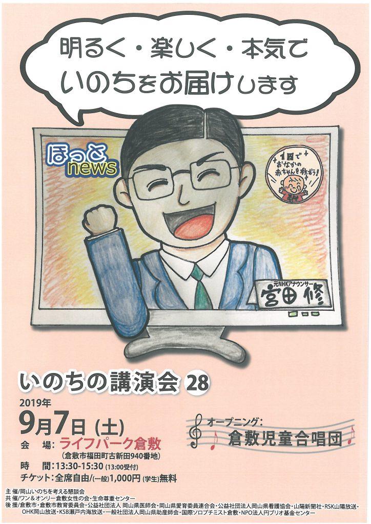 いのちの講演会28