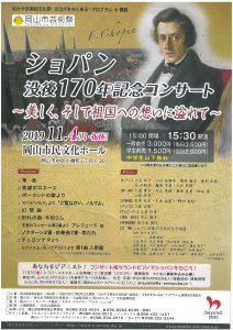 ショパン 没後170年記念コンサート