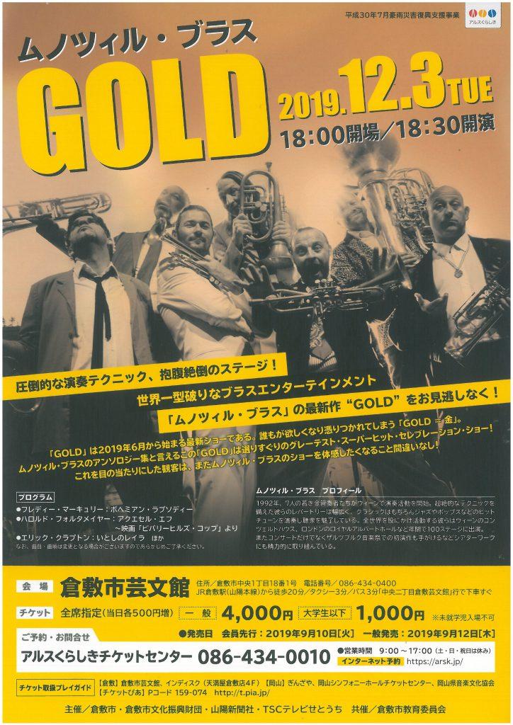 ムノツィル・ブラス GOLD