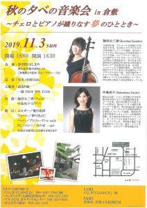 秋の夕べの音楽会 in 倉敷