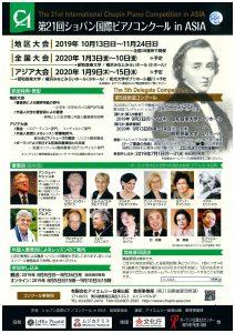 第21回ショパン国際ピアノコンクール in ASIA 岡山地区大会