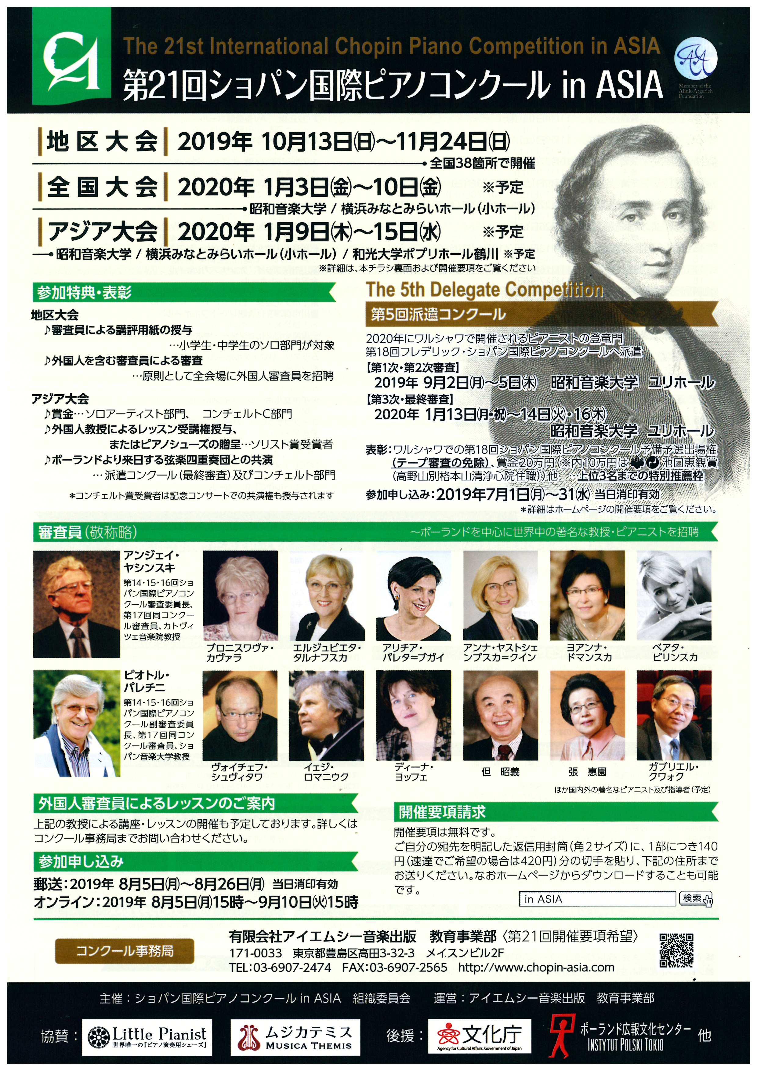 第21回ショパン国際ピアノコンクール in ASIA 岡山地区大会   公演 ...